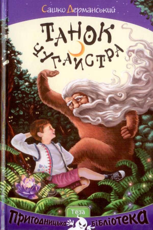 """Книга для дітей пригоди """"Танок Чугайстра"""" Сашко Дерманський, шкільна программа 3-4 клас"""