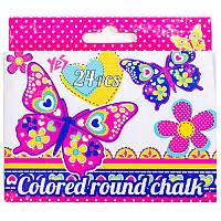 Набор цветных мелков «Butterfly» 1 Вересня 400195, 24 штуки