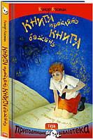 """Цікава книга для дітей фантастика """"Книга бажань. Книга проклять."""" Конор Костик"""