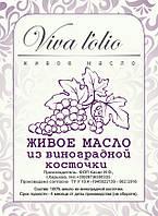 Виноградных косточек масло пищевое, 7,5л