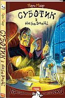 """Книга для дітей, веселі пригоди """"Суботик у небезпеці"""" Пауль Маар , Книжка 5"""