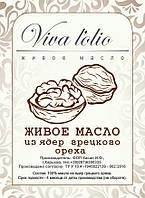Масло грецкого ореха, 7500мл