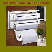Кухонный диспенсер Kitchen Roll Triple Paper Dispenser