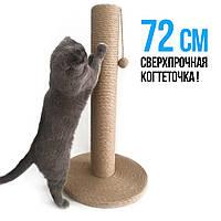 Большая когтеточка 72 см для котов и кошек крупных пород