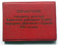 Справочник народного депутата Киевского районного Совета народных депутатов города Одессы
