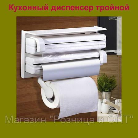 Кухонный диспенсер Kitchen Roll Triple Paper Dispenser, фото 2