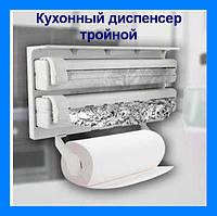 Кухонный диспенсер Kitchen Roll Triple Paper Dispenser!Акция