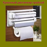 Кухонный диспенсер Kitchen Roll Triple Paper Dispenser!Опт