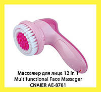Массажер для лица 12 in 1 Multifunctional Face Massager CNAIER AE-8781!Акция