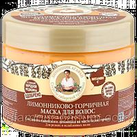 Лимоннико-горчичная маска для волос Био активатор роста волос Рецепты Бабушки Агафьи на Соках
