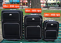 Дорожный чемодан сумка DELI - 34, 60, 85 литров! Польша!, фото 1
