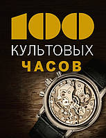 Книга 100 культовых часов (Эксмо) суперцена