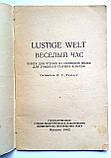 Lustige Welt (Веселый час) Книга для чтения на немецком языке для учащихся старших классов. Учпедгиз. 1962 год, фото 2
