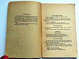 Lustige Welt (Веселый час) Книга для чтения на немецком языке для учащихся старших классов. Учпедгиз. 1962 год, фото 3