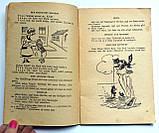 Lustige Welt (Веселый час) Книга для чтения на немецком языке для учащихся старших классов. Учпедгиз. 1962 год, фото 5