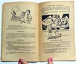 Lustige Welt (Веселый час) Книга для чтения на немецком языке для учащихся старших классов. Учпедгиз. 1962 год, фото 7