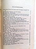 Lustige Welt (Веселый час) Книга для чтения на немецком языке для учащихся старших классов. Учпедгиз. 1962 год, фото 8