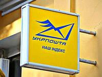 """""""Укрпочта"""" повышает тарифы на услуги в два раза"""