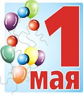 Поздравляем Вас с праздником 1 Мая - Днем Международной солидарности трудящихся!