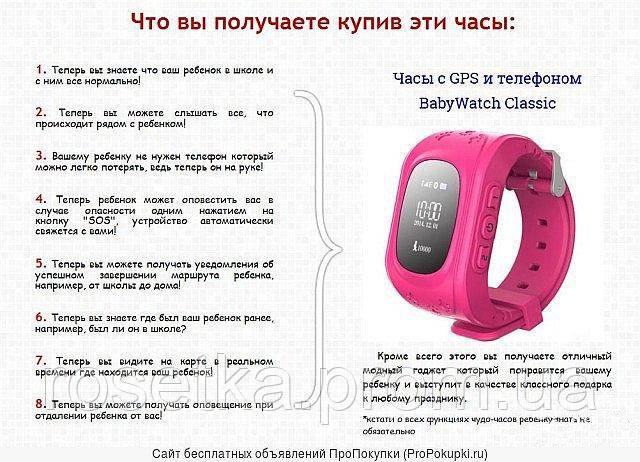 Дитячий годинники наручний з GPS - Wonlex SafeKeeper GW300