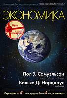Экономика 19-е изд  Самуэльсон П