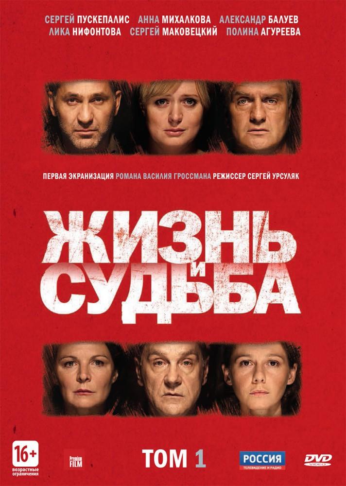 DVD-диск Жизнь и судьба (С.Пускепалис) (сериал) (Россия, 2012)
