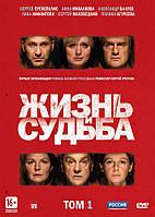 DVD-диск Жизнь и судьба (сериал) (Россия)