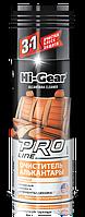 Очиститель и кондиционер для алькантары Hi-Gear ALCANTARA ✓ аэрозоль ✓ 340 гр.