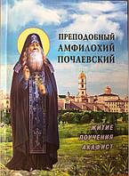 Преподобний Амфілохій Почаївський. Житіє. Повчання. Акафіст, фото 1