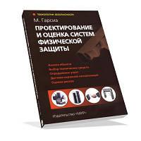 Книга Проектирование и оценка систем физической защиты, М.Гарсиа