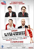 DVD-диск О чём говорят мужчины (Россия)