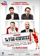 DVD-диск О чём говорят мужчины (Квартет И) (Россия, 2010)