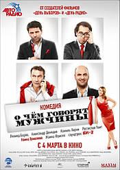 DVD-диск Про що говорять чоловіки (Квартет І) (Росія, 2010)