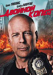 DVD-диск Подвійний Копець (Б. Вілліс) (США, 2010)