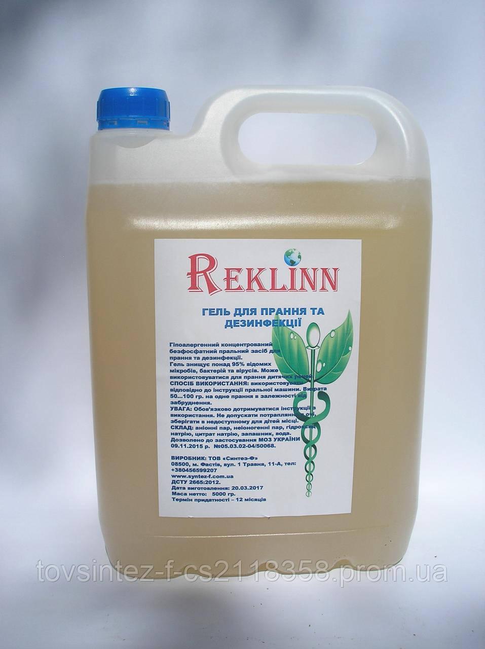 Гель для прання та дезинфекції REKLINN 5L 32ac1027f478e