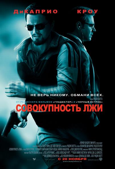 DVD-диск Совокупность лжи (Л.ДиКаприо) (2008)