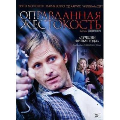 DVD-диск Оправданная жестокость (В.Мортенсен) (США, 2005)