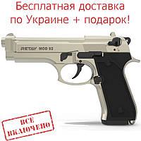 Пистолет стартовый Retay Mod.92, 9мм. Цвет - Satin