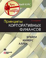 Принципы корпоративных финансов. Базовый курс 2-е изд Брейли Р