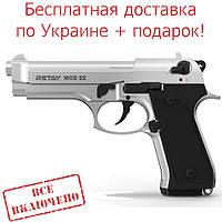 Пистолет стартовый Retay Mod.92, 9мм. Цвет - Chrome