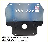 Защита поддона двигателя и КПП Опель Вектра А (1988-1995) Opel Vectra A