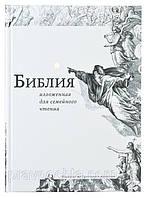 Библия на русском языке, изложенная для семейного чтения