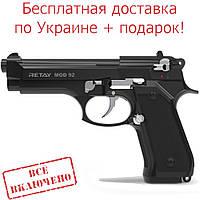Пистолет стартовый Retay Mod.92, 9мм. Цвет - Satin/Black