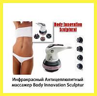 Инфракрасный Антицеллюлитный массажер Body Innovation Sculptur!Акция