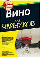 Вино для чайников 4-е изд Мак-Карти Э