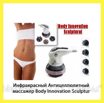 Инфракрасный Антицеллюлитный массажер Body Innovation Sculptur!Акция, фото 2