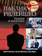Паблик рилейшнз. Теория и практика 8-е изд Катлип С