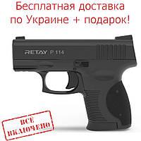 Пистолет стартовый Retay P114, 9мм. Цвет - Black