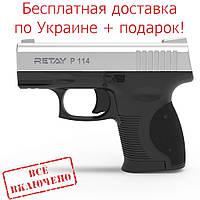 Пистолет стартовый Retay P114, 9мм. Цвет - Chrome