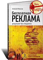 Бесплатная реклама: результат без бюджета Иванов А
